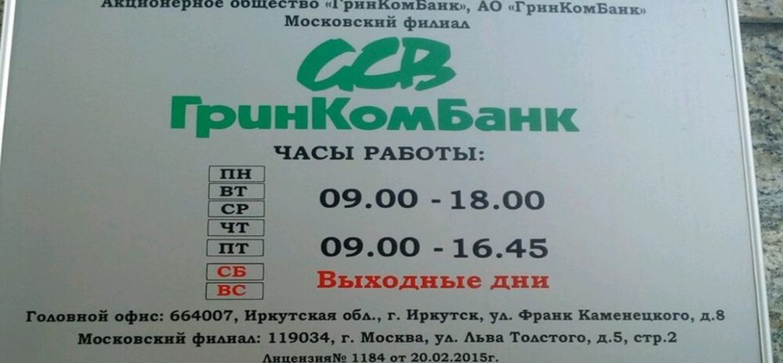 С 12 сентября ЦБР отозвал лицензию у иркутского АО «ГринКомБанк»
