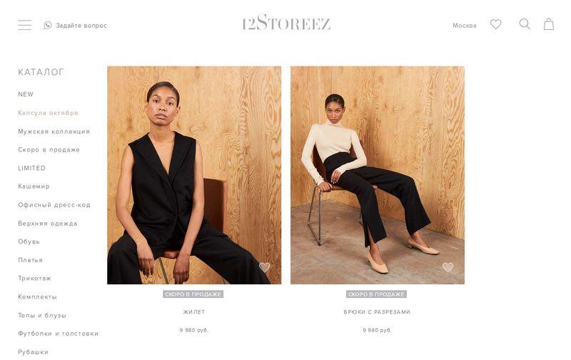 Интернет-магазин женской одежды 12Storeez арендовал 1,3 тыс. кв. м.