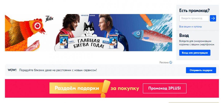 Российский Интернет-магазин Ozon расширился в «Москва-Сити»