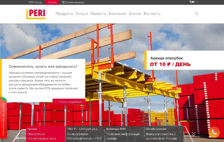 Компания PERI арендовала более 450 кв. м. в БЦ «РТС Измайловский»